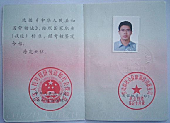 国家理财规划师国家职业资格认证