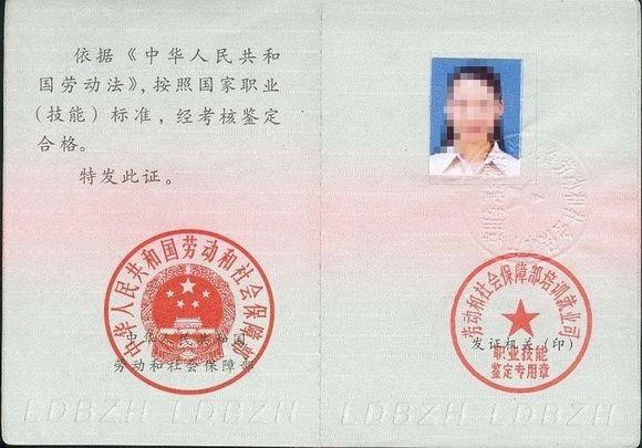 景觀設計師國家職業資格認證
